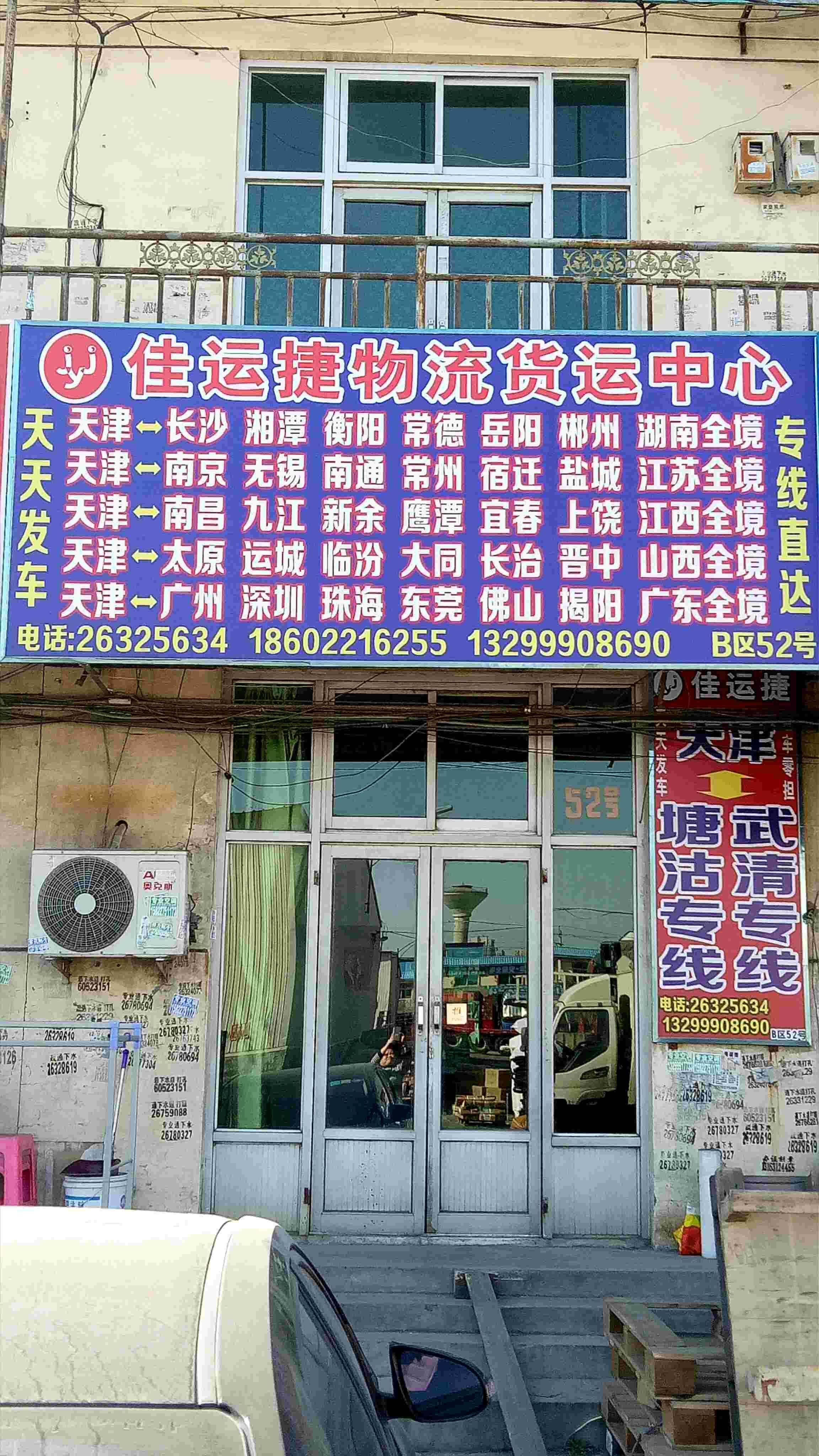 天津到延安物流专线(天津市佳运捷货运有限公司)