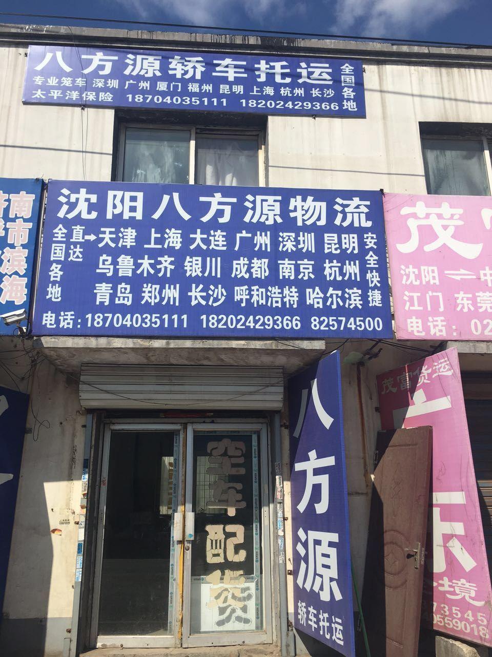 沈阳到镇江物流专线(沈阳市志梅货运信息部)