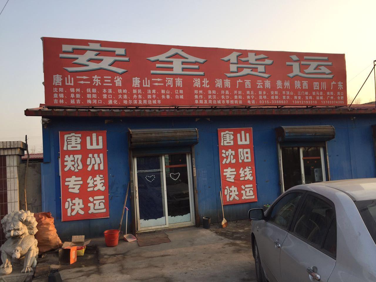 石家庄到郑州物流专线(唐山安全货运有限公司)
