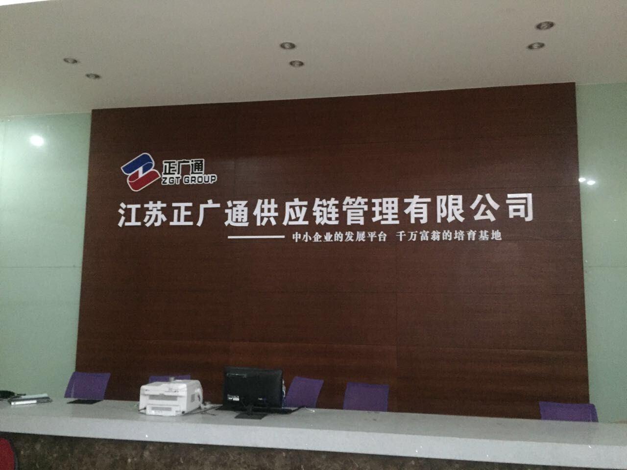 无锡到楚雄物流专线(广昌正广通供应链管理有限公司无锡业务处)