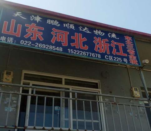 天津到沧州物流专线(天津市北辰区鹏顺达货运代理服务中心)