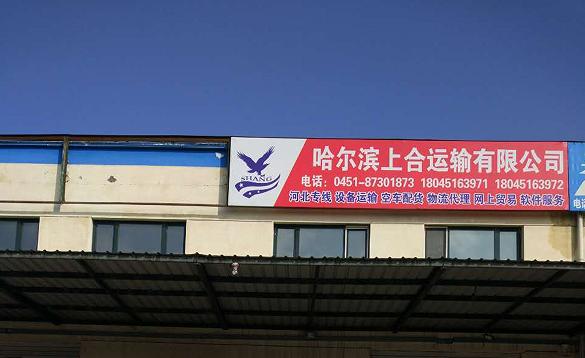 哈尔滨到北京物流专线(哈尔滨上合运输有限公司)