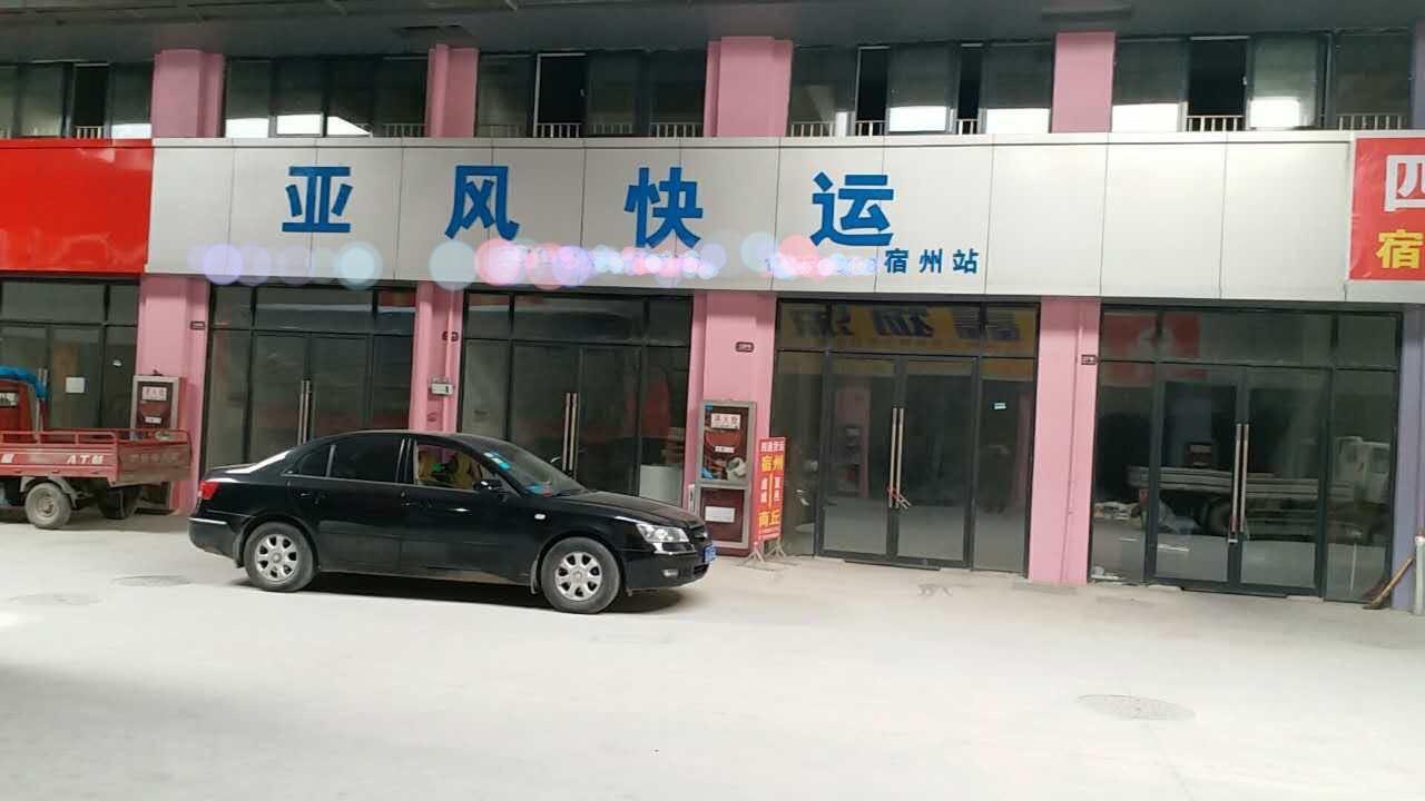 宿州到枣庄物流专线(宿州市亚风快运有限公司)