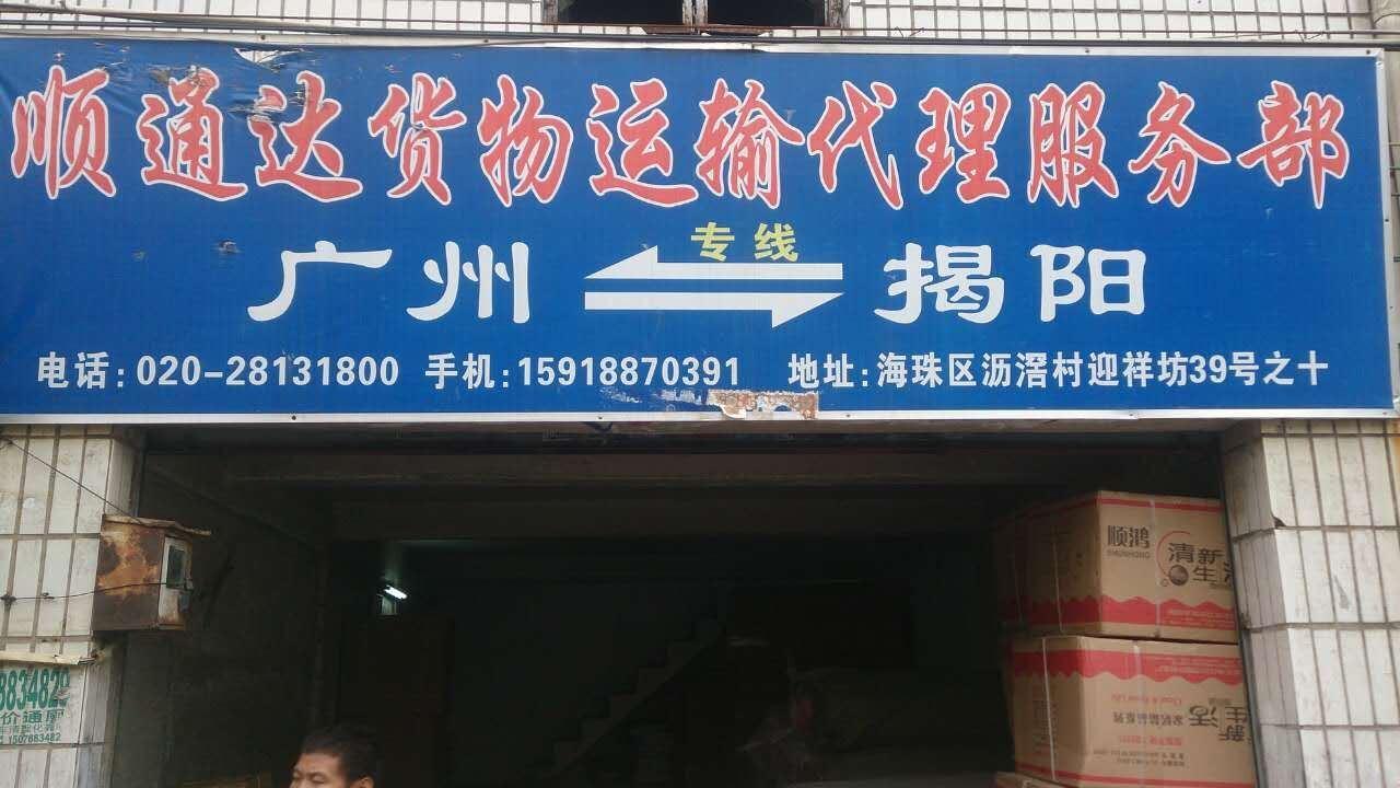 广州到沧州物流专线(广州顺通达物流有限公司)