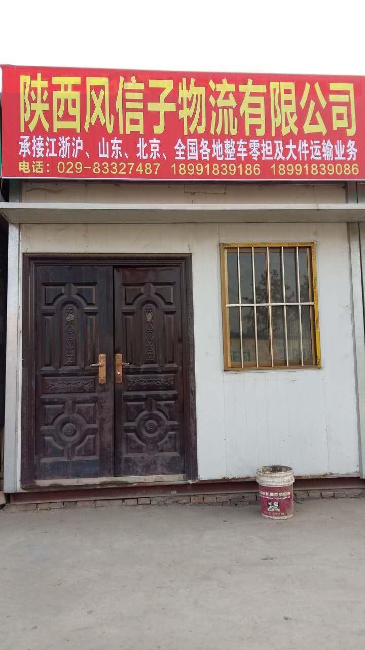 西安到邢台物流专线(陕西风信子物流有限公司)