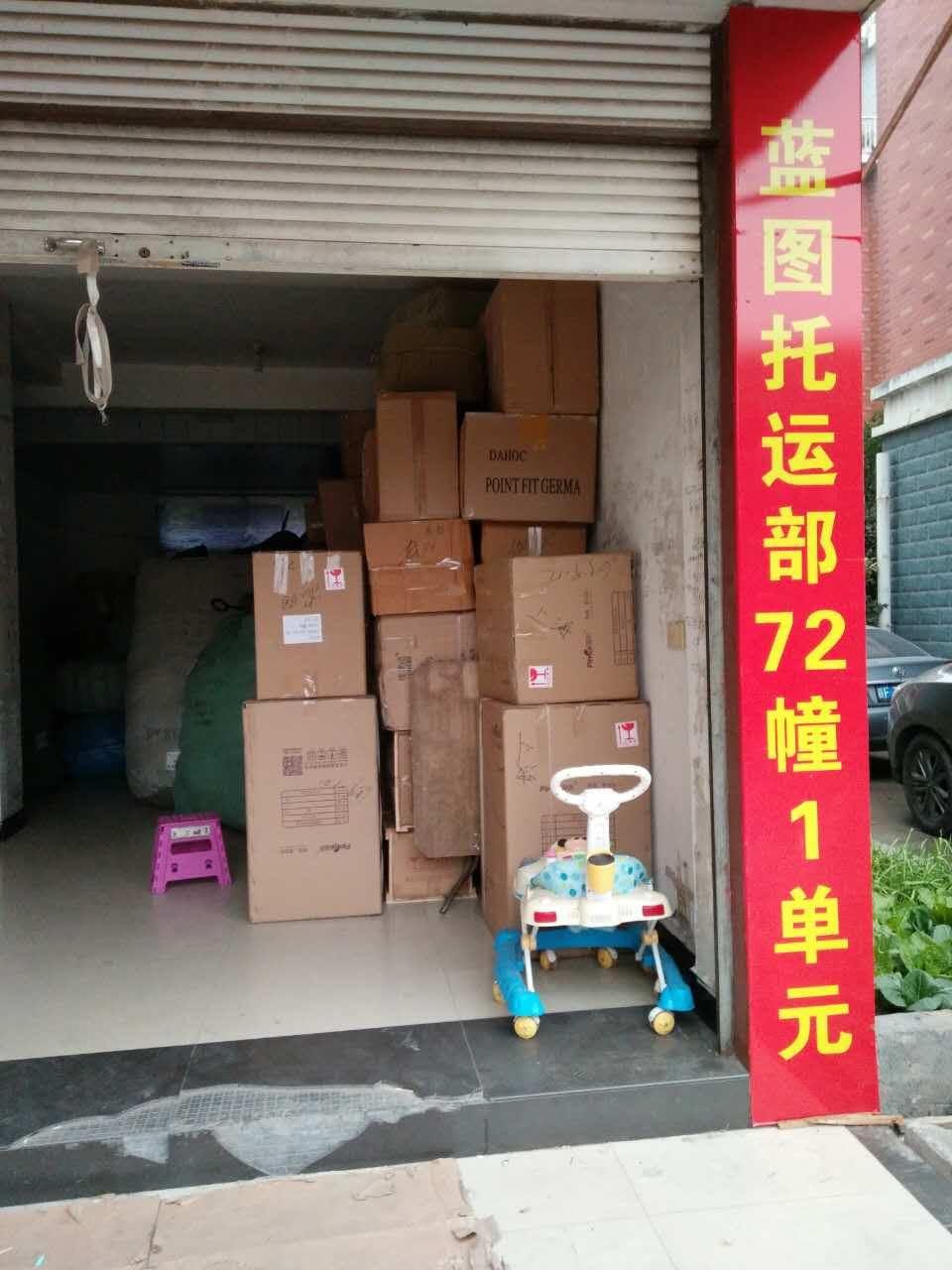 金华到东营物流专线(义乌市蓝图货运代理有限公司)