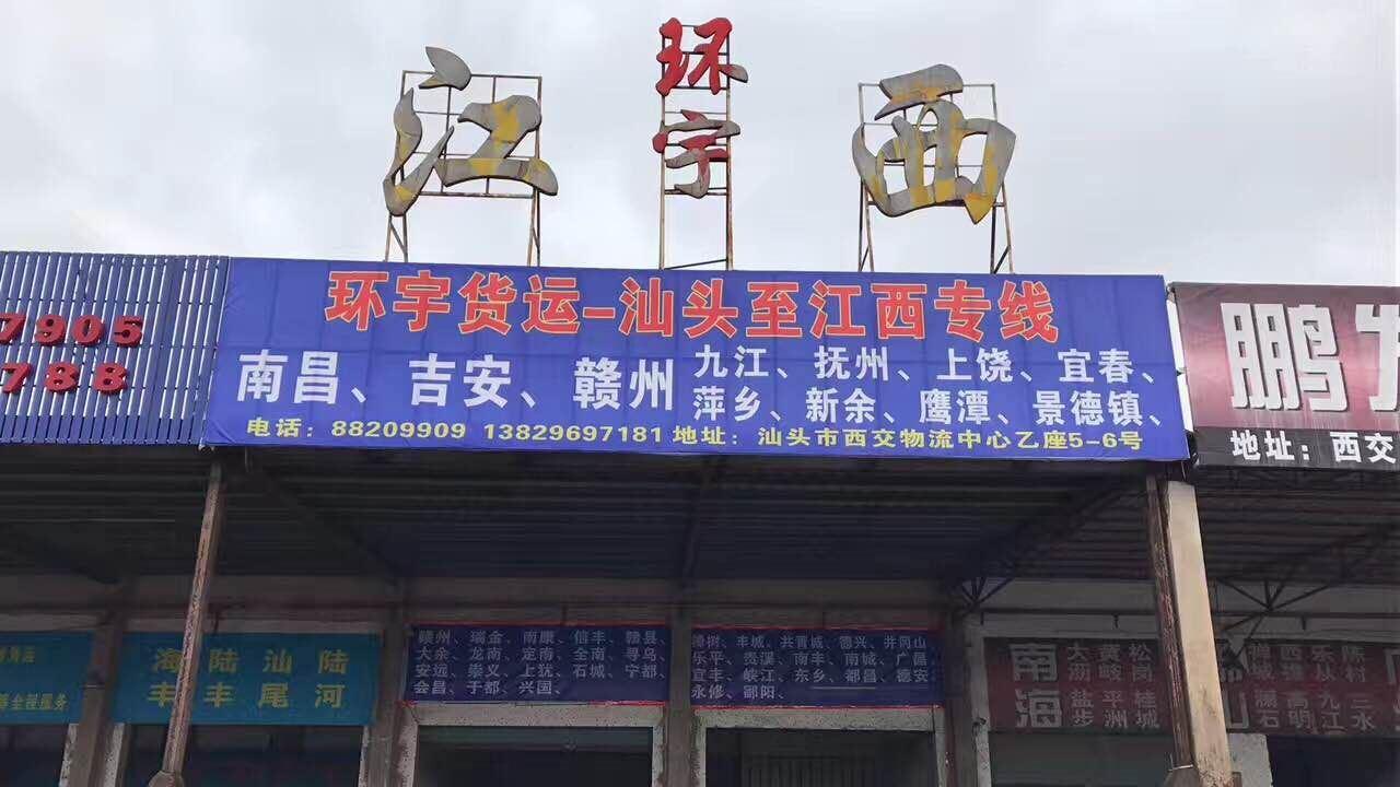 汕头到福州物流专线(汕头市金平区环宇货运站)