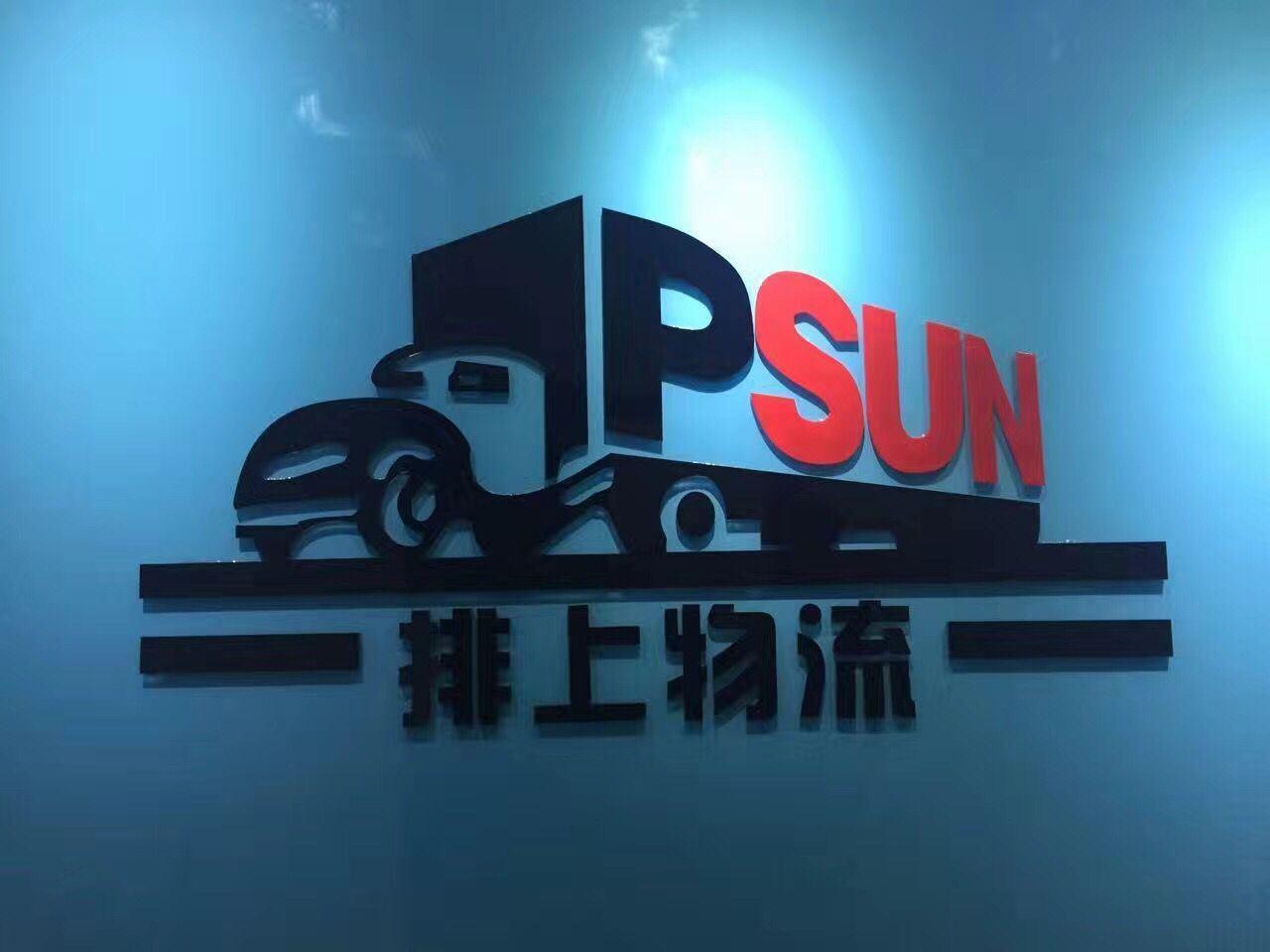上海到朔州物流专线(排上物流有限公司)