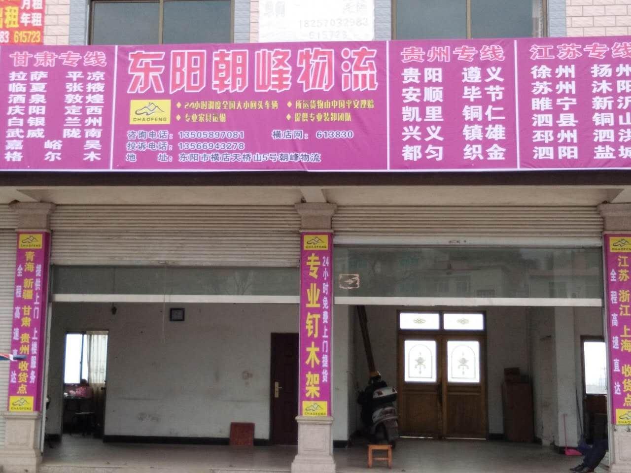 金华到广州物流专线(东阳朝峰物流有限公司)