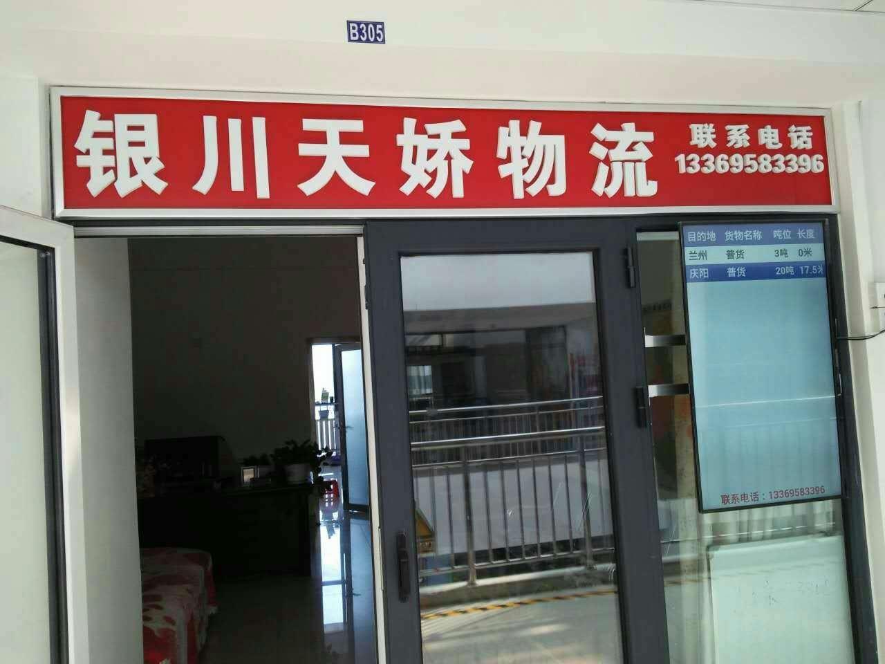 银川到玉林物流专线(银川岳彩平货运中心)