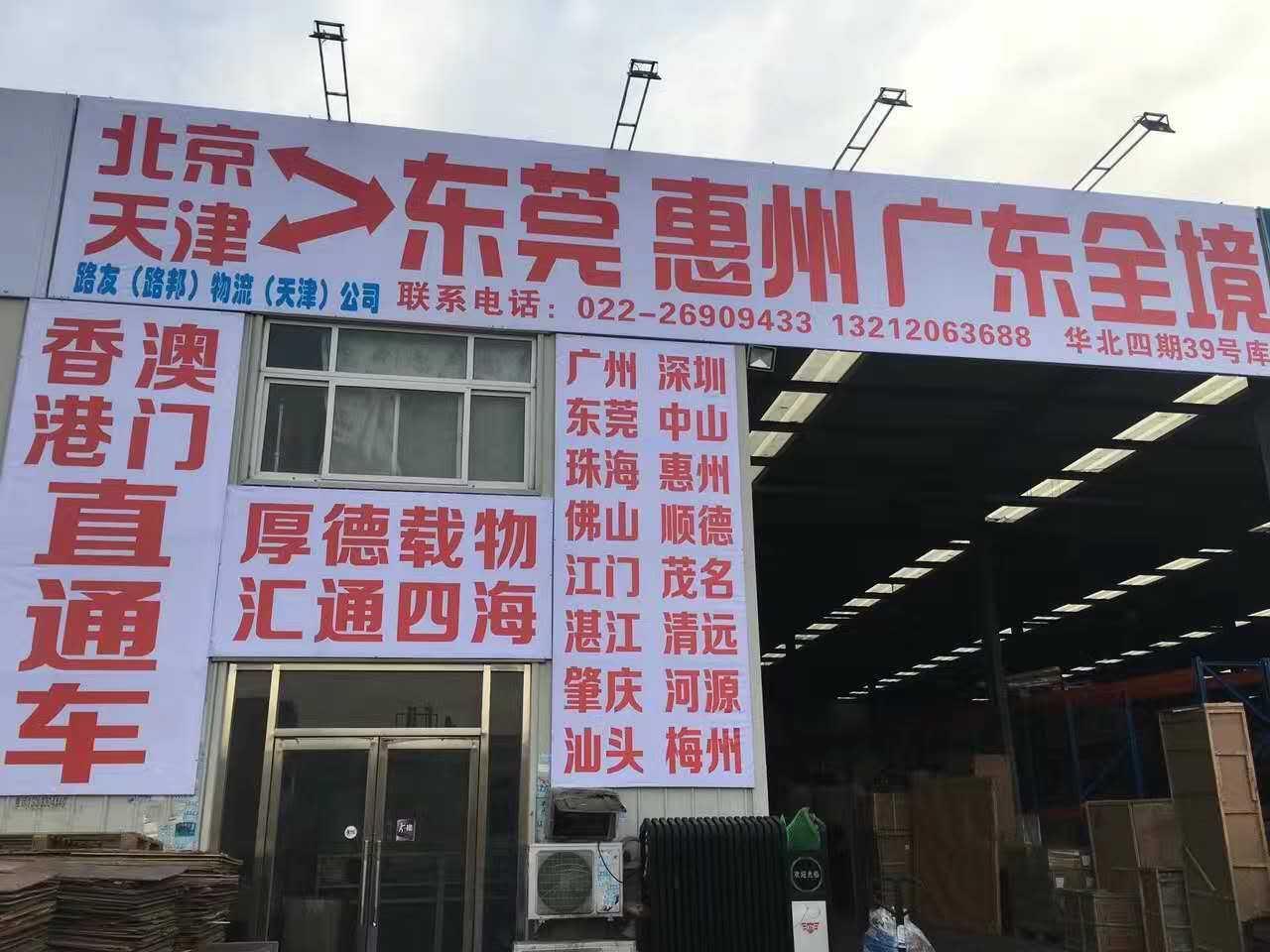 天津到惠州物流专线(东莞市路友物流有限公司天津分公司)