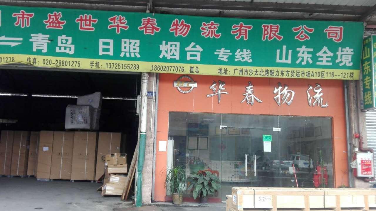 广州到东莞物流专线(广州华春物流有限公司)