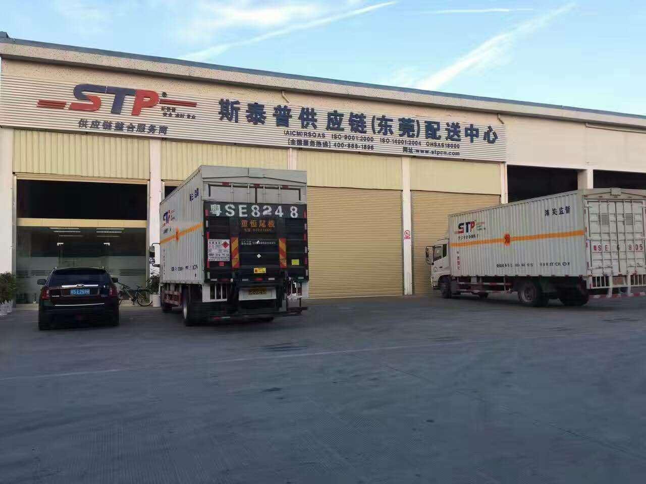 上海到淮北物流专线(广东斯泰普化学供应链有限公司上海分公司)