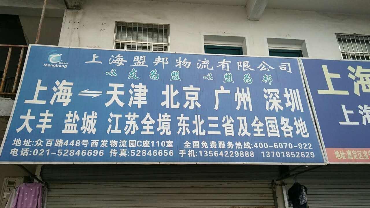 上海到上海物流专线(上海盟邦物流有限公司)