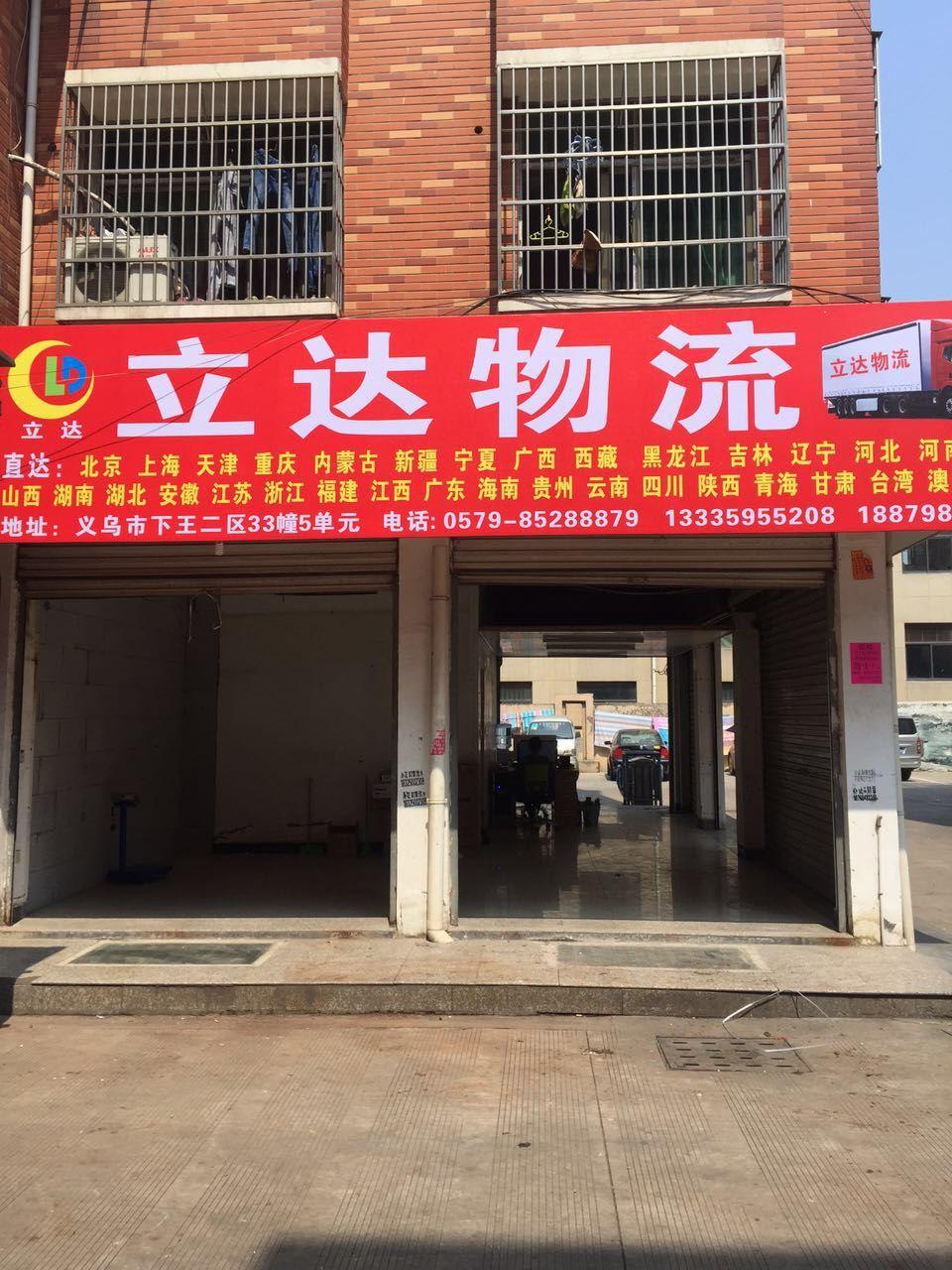 金华到广州物流专线(义乌市立达托运部)