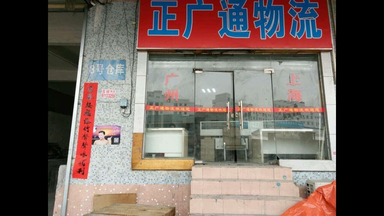 泉州到上海物流专线(广昌正广通供应链管理有限公司泉州分理处)