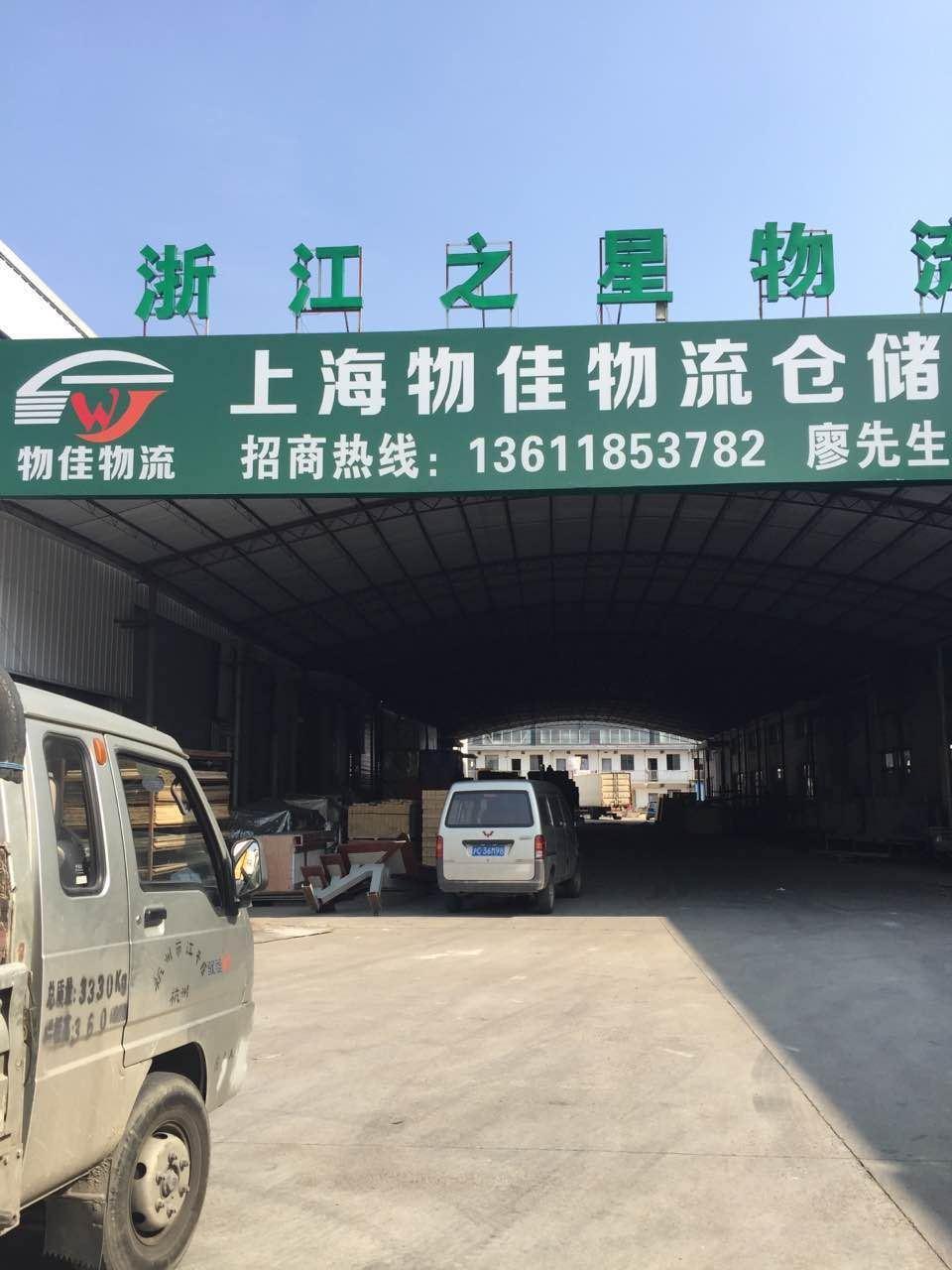 南通到庆阳物流专线(上海物佳物流有限公司南通分公司)