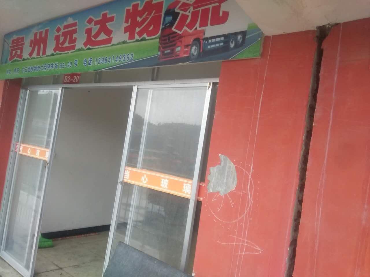 贵阳到毕节物流专线(贵州市白云区远达物流咨询中心)