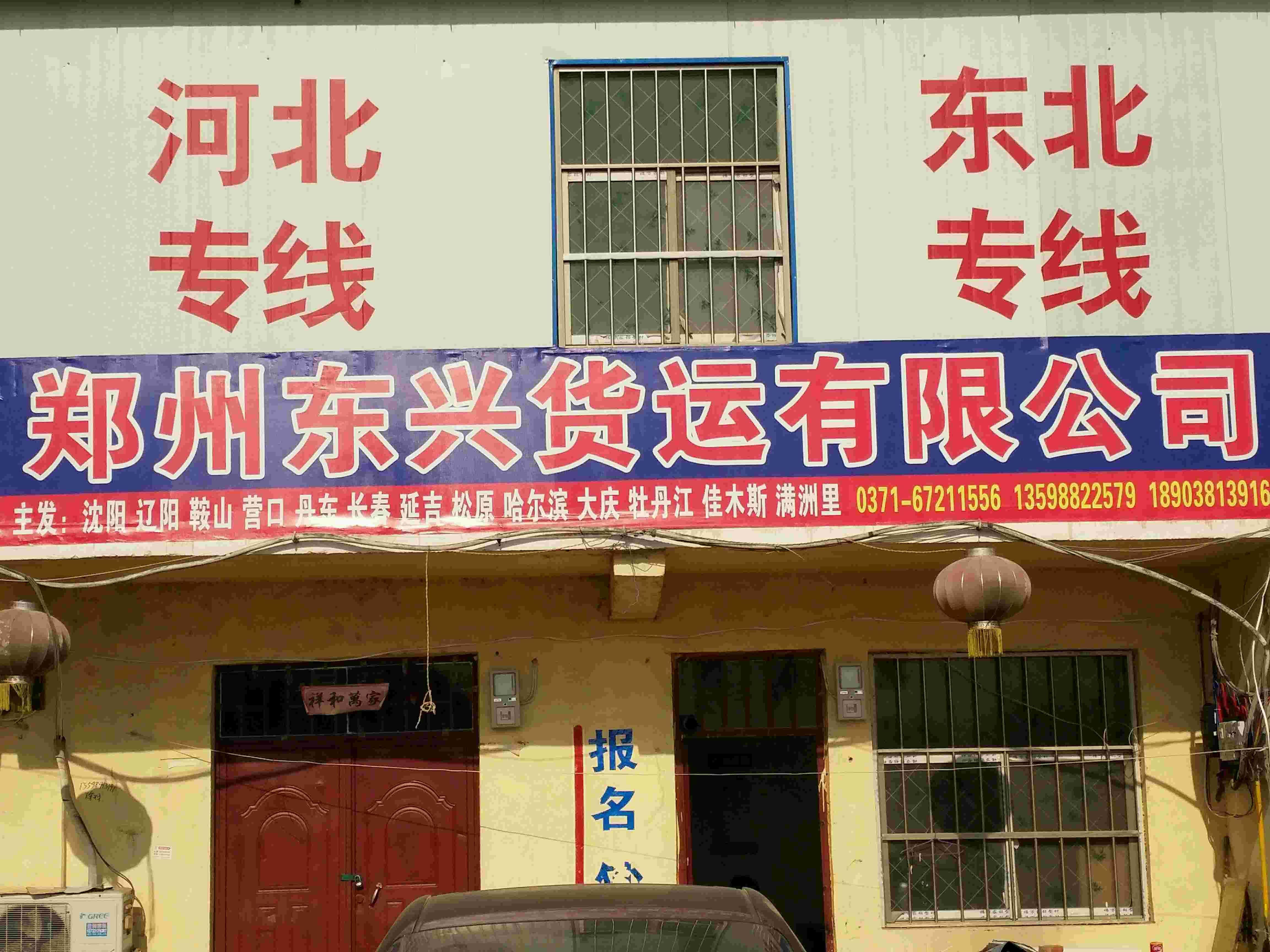 郑州到怀化物流专线(郑州东兴货运有限公司)