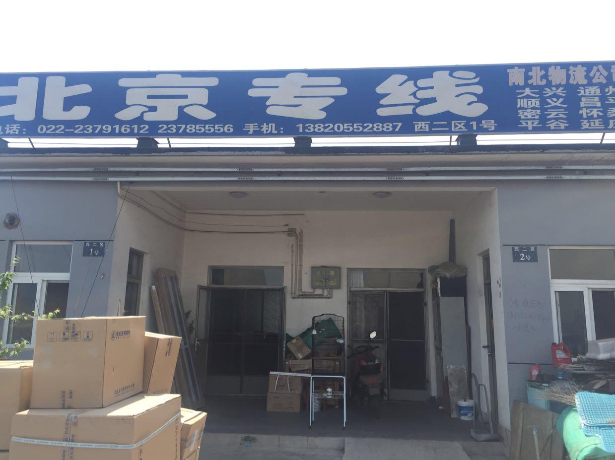 天津到北京物流专线(天津南北物流有限公司)