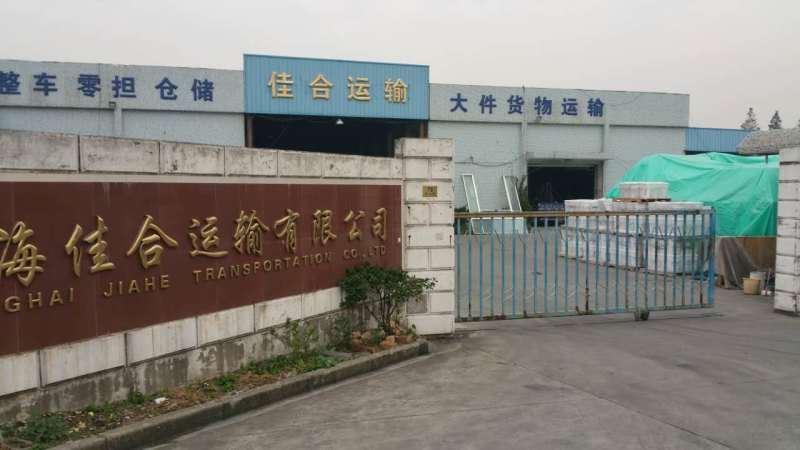 上海到阿坝物流专线(上海佳合国际物流有限公司)