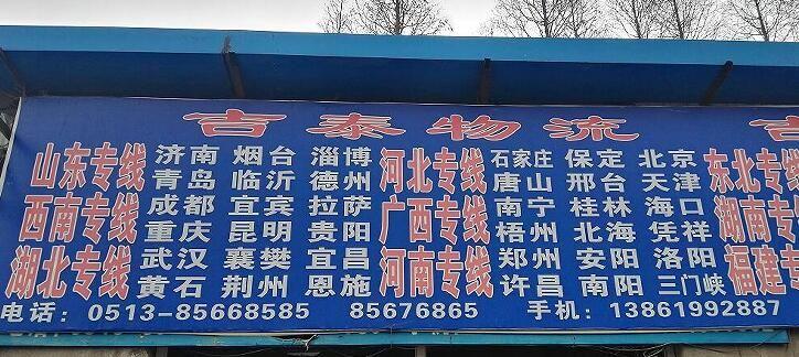 南通到扬州物流专线(南通吉泰物流有限公司)