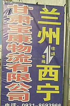 兰州到重庆物流专线(甘肃宝康物流有限公司)