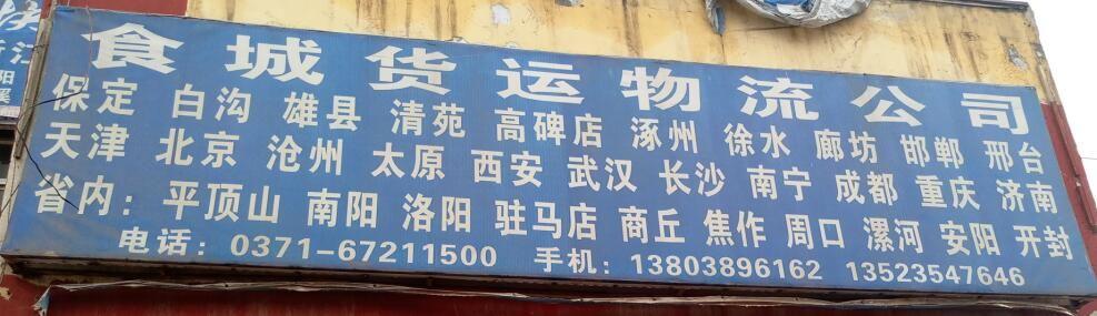郑州到济南物流专线(郑州食城物流有限公司)