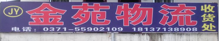 郑州到济南物流专线(郑州市金苑物流快运公司)