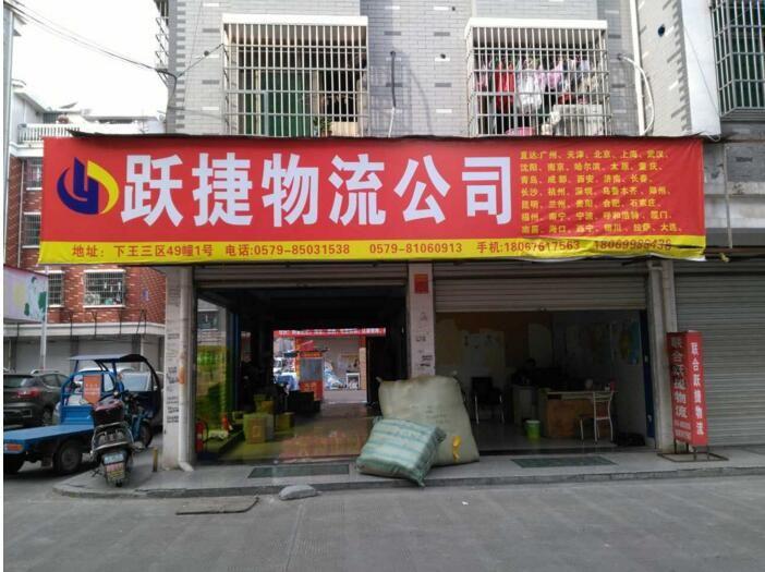 金华到岳阳物流专线(义乌跃捷物流有限公司)