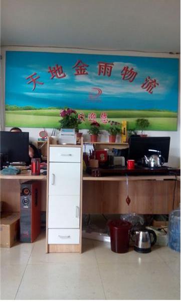 北京到铜川物流专线(天地金雨货运中心)