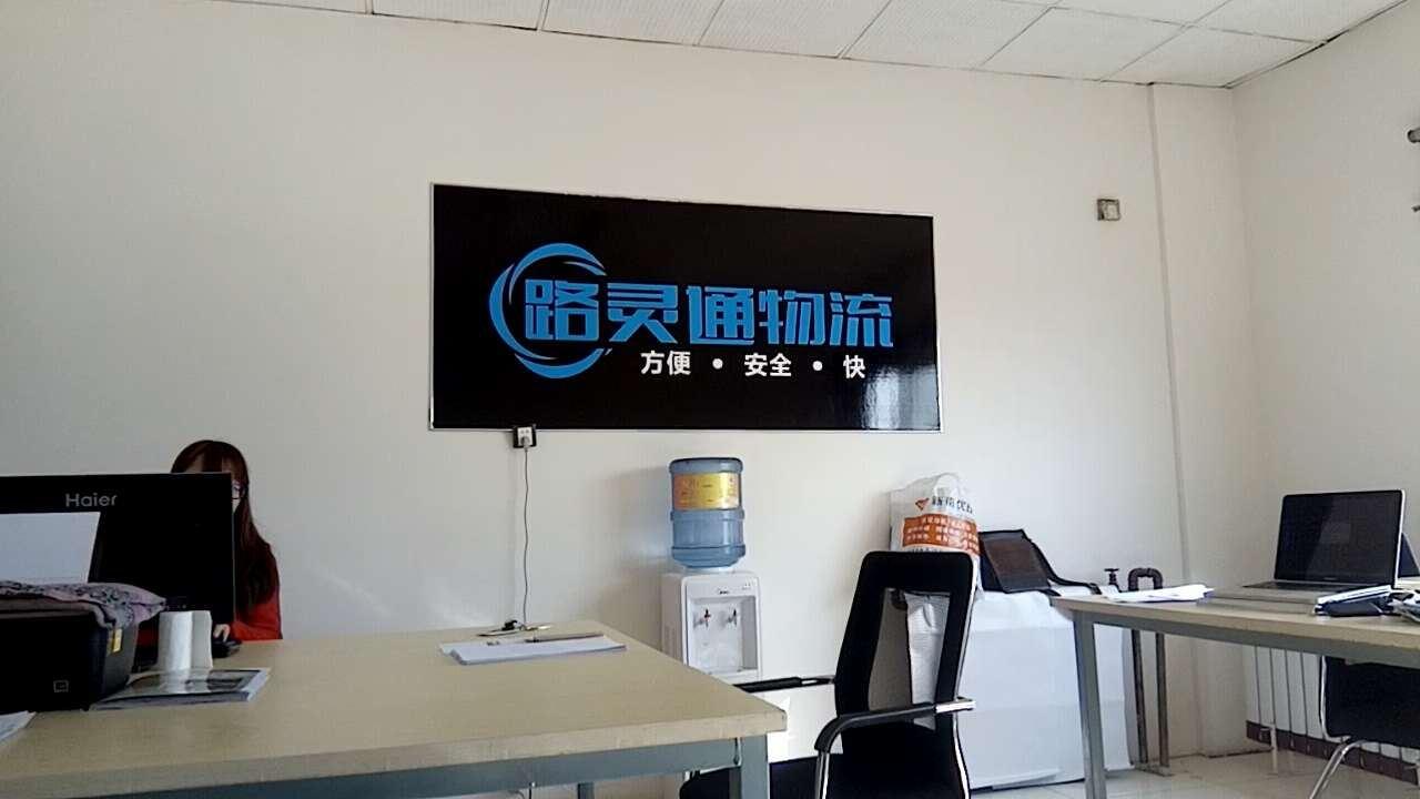 太原到广州物流专线(太原路灵通物流托运有限公司)