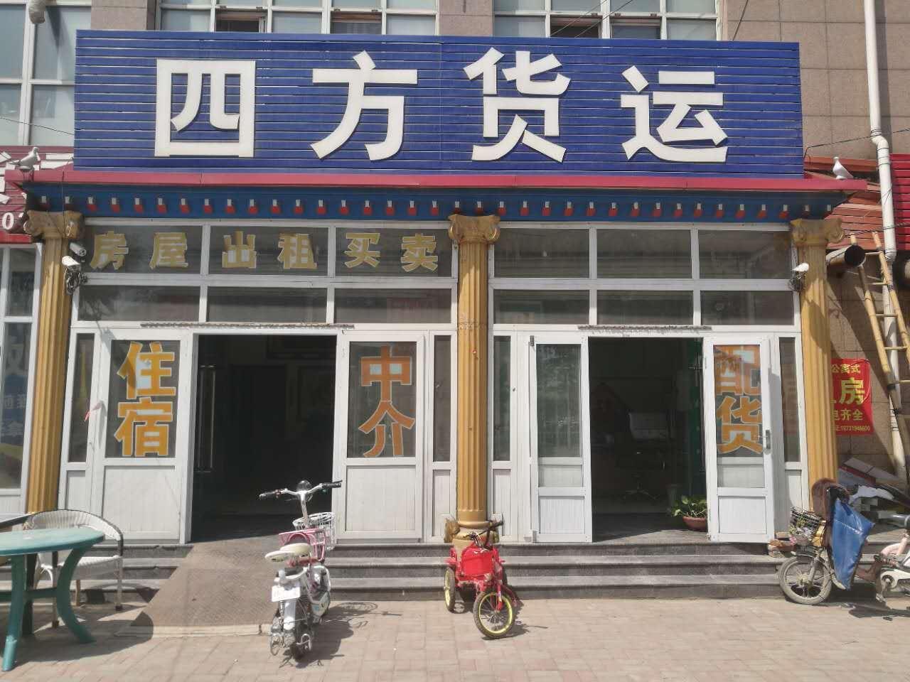 邢台到烟台物流专线(宁晋县四方货运服务部)