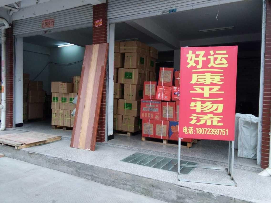 金华到舟山物流专线(义乌市正平货运中心)