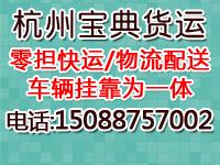 湖州到洛阳物流专线(杭州宝典货运有限公司)